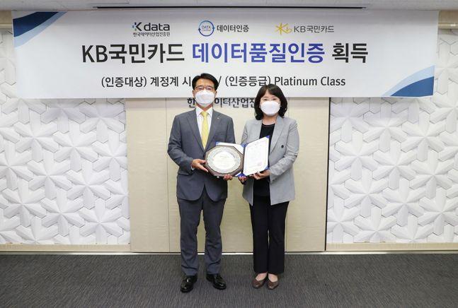 9월 21일 오후 서울 중구 한국데이터산업진흥원에서 열린 데이터 품질 인증패 수여식에서 이동철 KB국민카드 사장(왼쪽)이