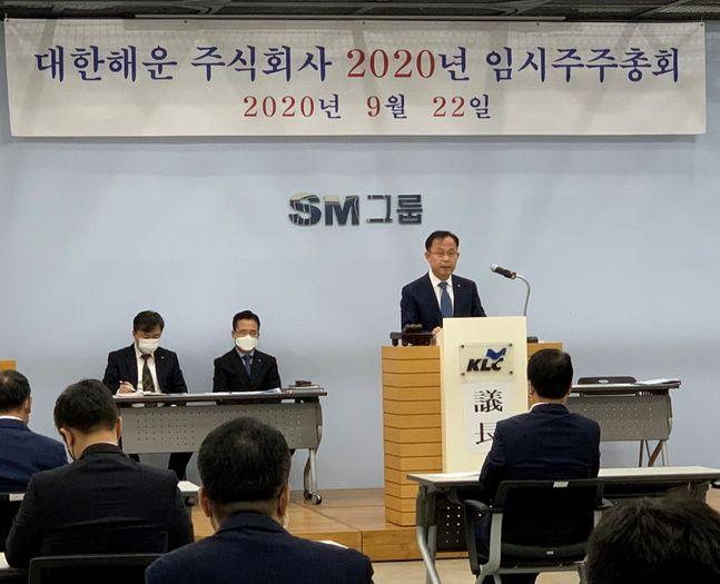 대한해운 주주총회가 22일 서울 마곡동 SM R&D 센터에서 진행되고 있다. ⓒSM그룹
