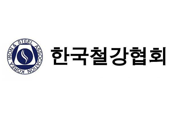 한국철강협회 로고 ⓒ한국철강협회