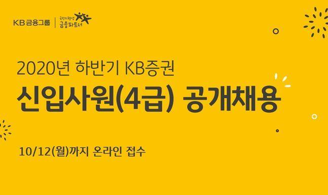 KB증권이 2020년 하반기 신입사원 공개채용을 실시한다. ⓒKB증권