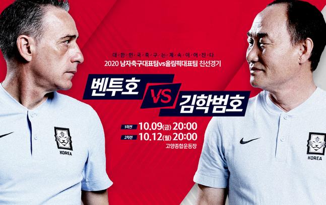맞대결을 펼치는 벤투호와 김학범호. ⓒ 대한축구협회