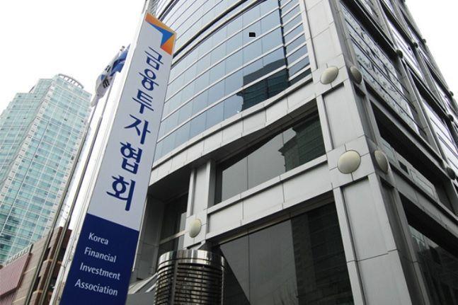 서울 여의도 금융투자협회 본관 전경 ⓒ한국금융투자협회