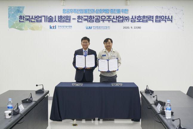 안현호 한국항공우주산업(KAI) 사장(오른쪽)이 22일 경남 사천 본사 우주센터에서 정동희 한국산업기술시험원(KTL) 원장과 국가 항공우주산업 발전을 위한 업무협약을 체결한 뒤 기념촬영을 하고 있다.ⓒ한국항공우주산업