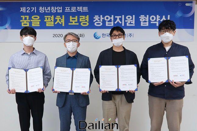 한국중부발전 조성준 사회가치추진실장(왼쪽 두번째)과 제2기 예비창업팀 대표들이 협약을 체결하고 기념촬영을 하고 있다. ⓒ중부발전