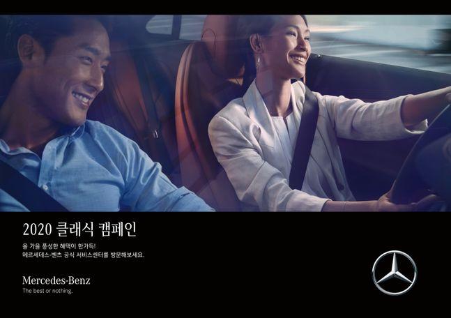 메르세데스-벤츠 코리아 '2020 클래식 캠페인' 홍보 이미지 ⓒ메르세데스-벤츠 코리아