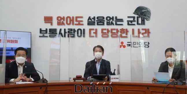 국민의당 안철수 대표가 21일 오전 국회에서 열린 최고위원회의에서 발언하고 있다. ⓒ데일리안 박항구 기자