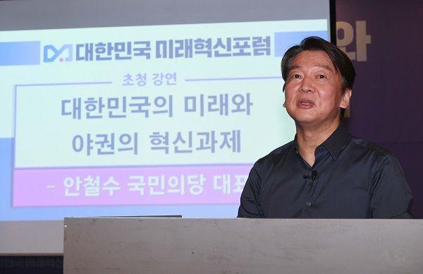 안철수 국민의당 대표가 23일 서울 여의도 켄싱턴호텔에서 '대한민국의 미래와 야권의 혁신과제'를 주제로 열린 '대한민국 미래혁신포럼'에서 강연하고 있다. ⓒ뉴시스