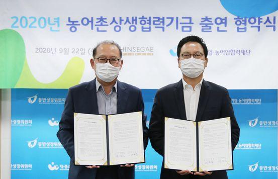 (왼쪽)서원식 신세계디에프 지원본부장과 박노섭 농어촌상생기금운영본부장이 기념촬영을 하고 있다.ⓒ신세계면세점