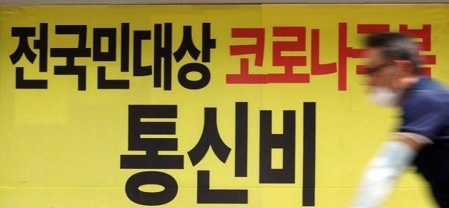 서울 시내 한 통신사 매장 모습.ⓒ연합뉴스