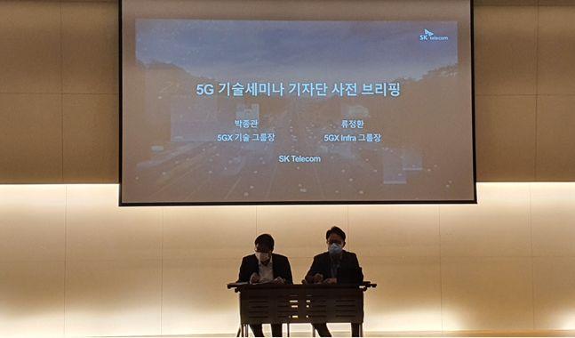 박종관 SK텔레콤 5GX기술그룹장(왼쪽)과 류정환 5GX 인프라그룹장이 23일 5G 기술 공유 행사인 '5G 기술의 오늘과 내일(5G Technologies for Today & Tomorrow)' 세미나를 열기 전 서울 을지로 페럼타워에서 기자단을 대상으로 사전 브리핑을 진행한 뒤 기자들의 질문에 답변하고 있다.ⓒ데일리안 김은경 기자