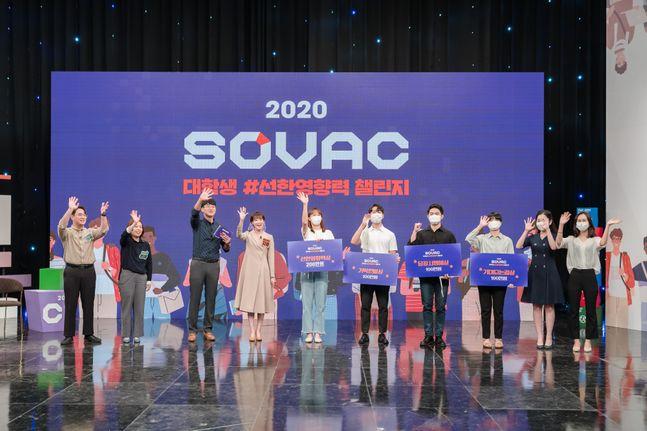 지난4일 열린SOVAC 2020 '대학생 선한영향력 챌린지'에 참가한 대학생과 관계자 등이 행사를 마무리하며 손을 흔들고 있다. ⓒSK