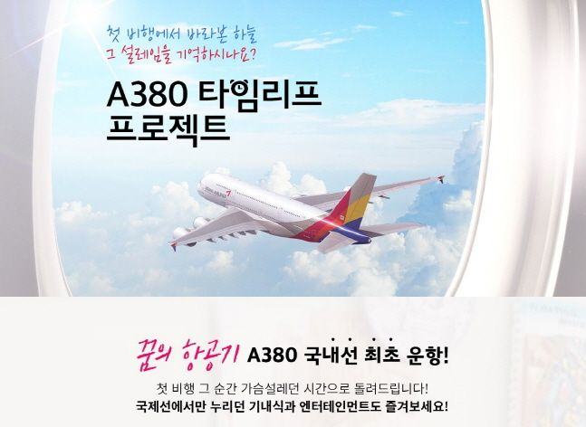 A380 특별 관광상품 판매 공고.ⓒ아시아나항공