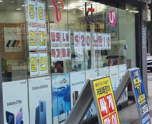 서울 송파구에 위치한 한 휴대폰 판매점. ⓒ 데일리안 이호연 기자