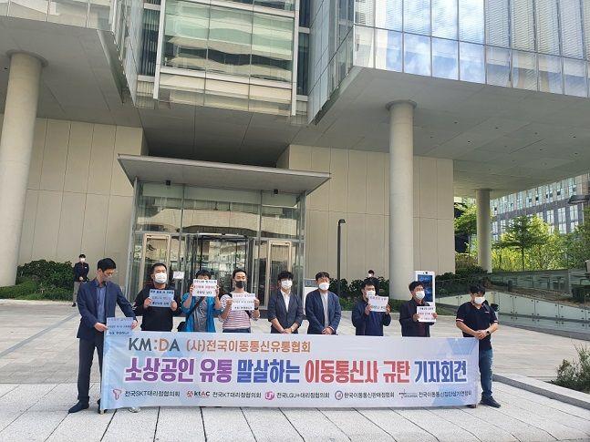 전국이동통신유통협회가 24일 KT 광화문 본사에서 이통사를 규탄하는 기자회견을 열었다. ⓒ 전국이동통신유통협회
