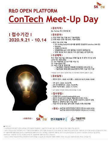 '콘테크 미트업 데이(ConTech Meet-Up Day)' 기술공모전 포스터.ⓒSK건설