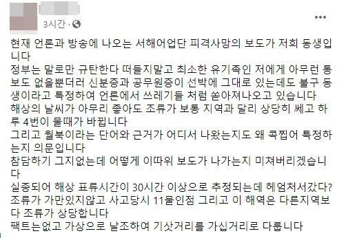 ⓒ연평도 실종 공무원 A씨의 친형
