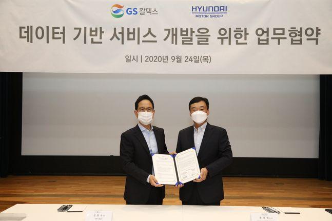 현대차그룹과 GS칼텍스는 24일 GS타워(서울시 강남구 소재)에서 '데이터 기반 서비스 개발을 위한 업무협약(MOU)'을 체결했다고 밝혔다.ⓒ현대자동차