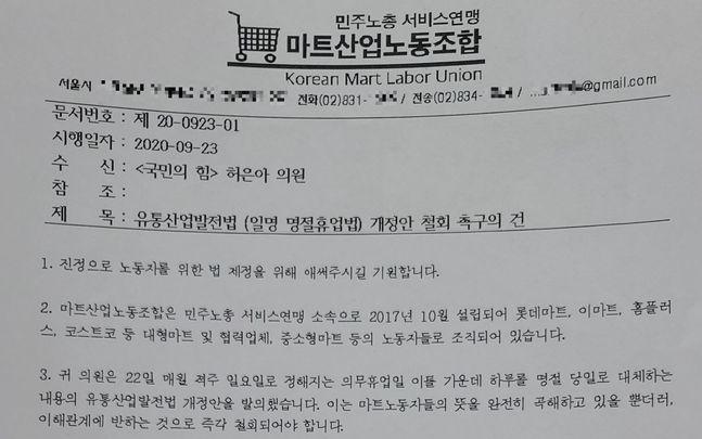 민노총 서비스연맹 마트산업노조가 허은아 국민의힘 의원실에 발송한 공문. ⓒ허은아 의원실 제공