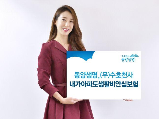 동양생명 생활비 안심보험, 추석 명절 선물로 '주목'