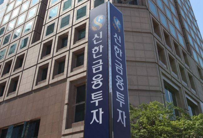 서울 여의도 신한금융투자 사옥 전경.ⓒ신한금융투자