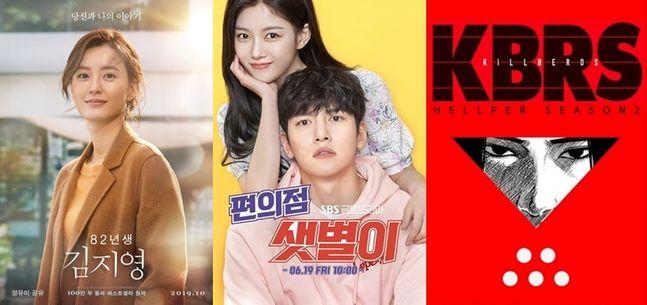 ⓒ롯데 엔터테인먼트, SBS, 네이버 웹툰