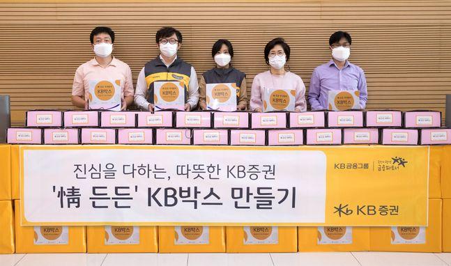 지난 24일 KB증권과 양천사랑복지재단 임직원들이 추석을 맞이해 코로나19 주요 피해 가정에 전달할