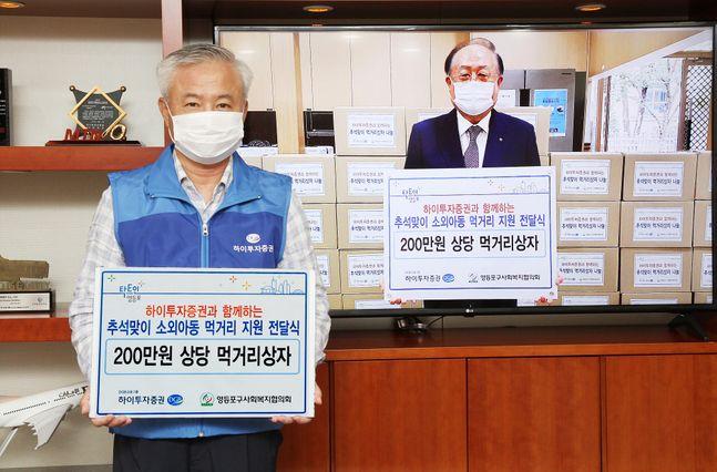 김경규 하이투자증권 사장(왼쪽), 정진원 영등포구사회복지협의회장(오른쪽)ⓒ하이투자증권