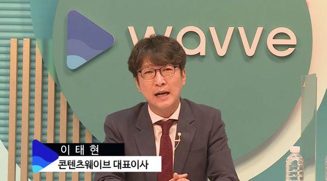 이태현 웨이브 대표가 28일 오전 온라인 기자간담회를 갖고 출범 1주년 성과와 함께 서비스 개편 내용을 설명하고 있다. 웨이브 간담회 화면 캡처