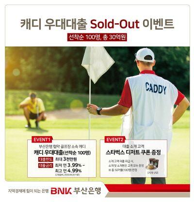 BNK부산은행이 골프장 캐디를 대상으로 실시하는 캐디 우대대출 솔드아웃 이벤트 소개 포스터.ⓒBNK부산은행