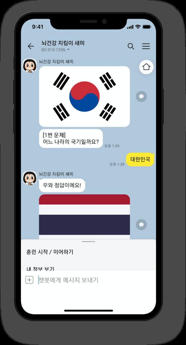 ⓒ사진 제공 : 한국에자이