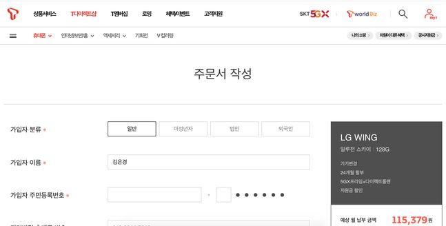 SK텔레콤 공식 온라인몰 'T다이렉트샵'에서 LG전자 스마트폰 'LG 윙' 사전예약 절차를 진행 중인 모습. T다이렉트샵 홈페이지 캡처