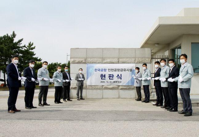 유종석 한국공항 대표이사(왼쪽에서 여섯번째) 등 임직원들이 29일 인천국제공항에서