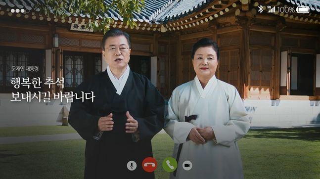 청와대가 30일 공개한 문재인 대통령과 김정숙 여사의 추석 인사 영상메시지 중 한 장면. ⓒ청와대