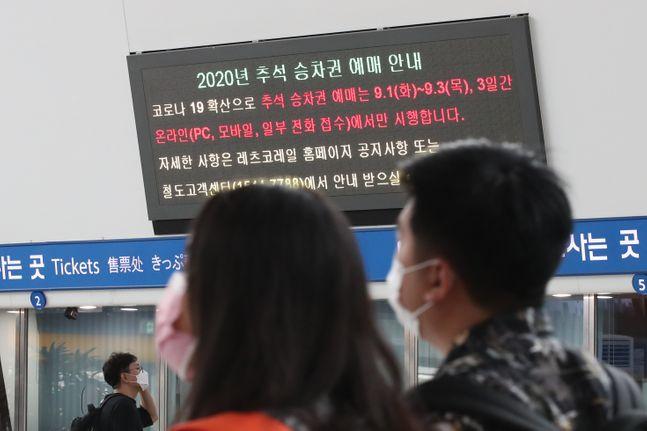 지난 1일 서울 용산구 서울역 전광판에 승차권 비대면 예매 안내문이 적혀있다.(자료사진)ⓒ데일리안 류영주 기자
