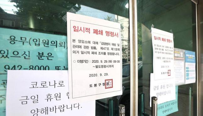지난 29일 오전 입원환자 2명이 신종 코로나바이러스 감염증(코로나19) 확진 판정을 받은 서울 도봉구 다나병원에 도봉구의 일시폐쇄명령서가 붙어 있다.ⓒ연합뉴스