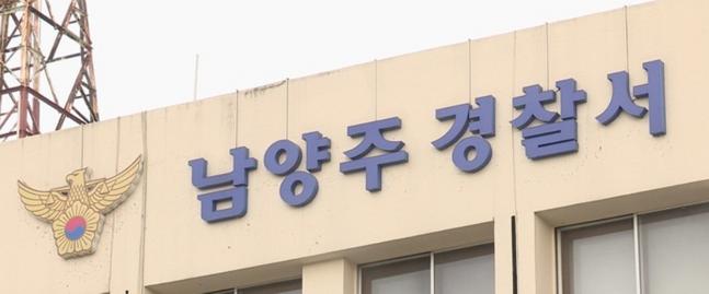 남양주경찰서 ⓒ연합뉴스