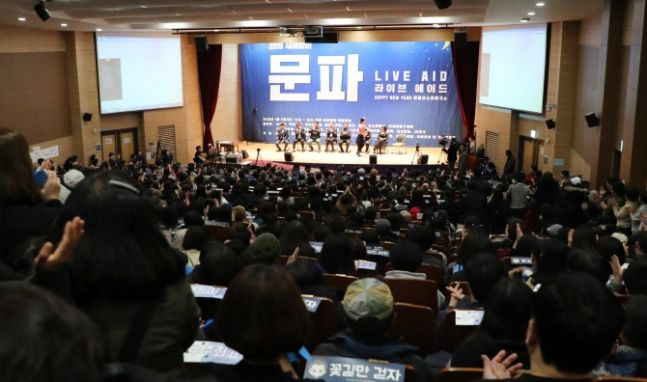 2019년 1월 문재인 대통령 지지자들의 신년 행사인