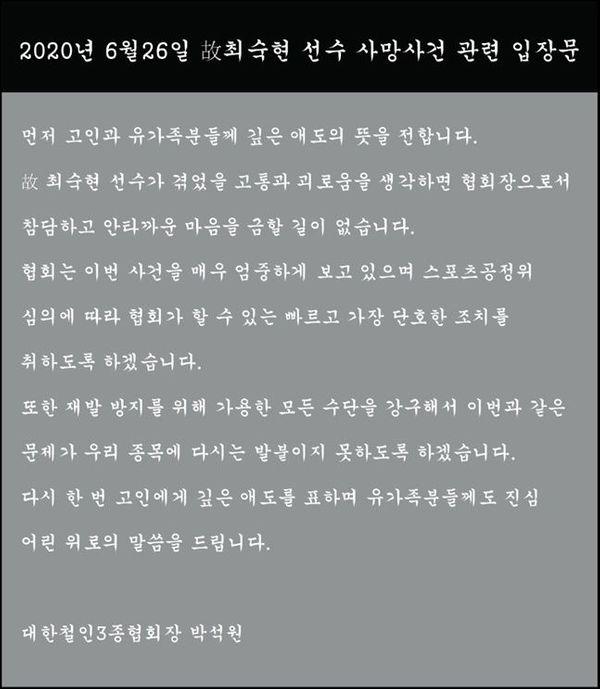 대한철인3종협회가 내놓은 입장문. ⓒ 대한철인3종협회