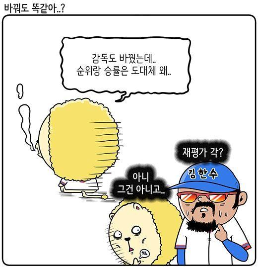 2년 연속 8위가 유력한 삼성 (출처: KBO야매카툰/엠스플뉴스)