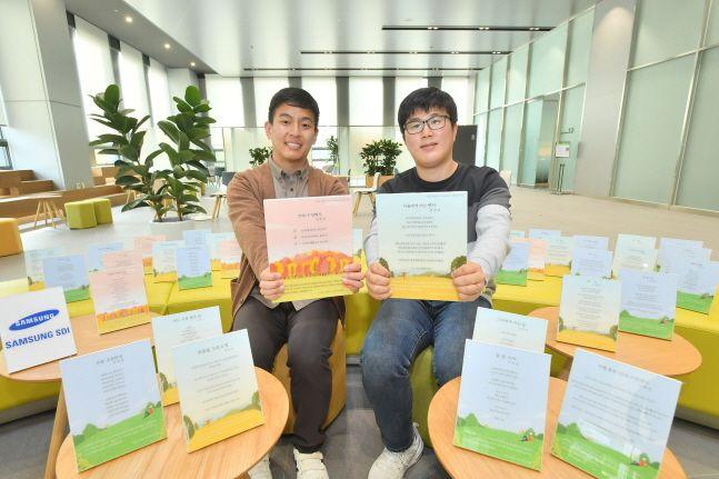 장경호 삼성SDI 프로(오른쪽)와 김현선 프로가 비대면 백일장에서 최우수상을 수상한 본인의 작품을 들고 기념촬영을 하고 있다.ⓒ삼성SDI