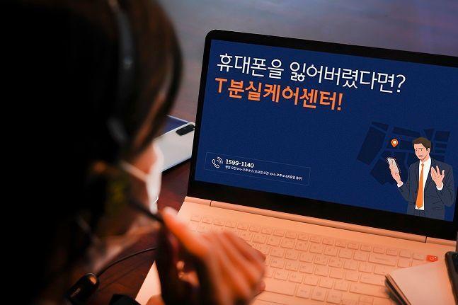 SK텔레콤이 휴대폰 분실 고객 대상 맞춤 상담 서비스를 제공하는