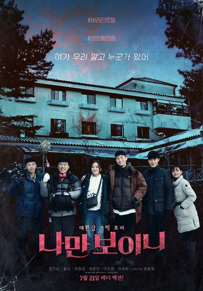 Download Film Korea I Can Only See Subtitle Indonesia