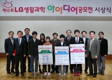 LG '생활과학아이디어 공모전' 김한봄 학생 등 3명 대상