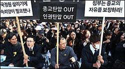 구원파 신도들, 종교탄압 중단 촉구