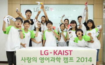 LG사이언스홀, 카이스트와 함께 '사랑의 영어과학캠프'