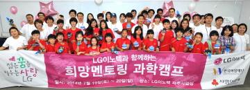 LG이노텍, 다문화 자녀 초청 '친환경 과학캠프' 펼쳐