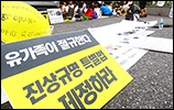 세월호 특별법에 막힌 경제 '양보합시다'