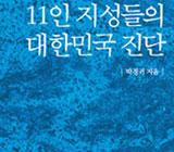 최고 지성들에게 받아보는 대한민국 '건강진단'