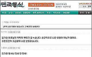 """재미 종북 언론에서 울려퍼진 """"김기종 열사 만세"""""""