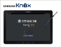 삼성전자, 신한은행에 모바일 보안 플랫폼 '녹스' 공급